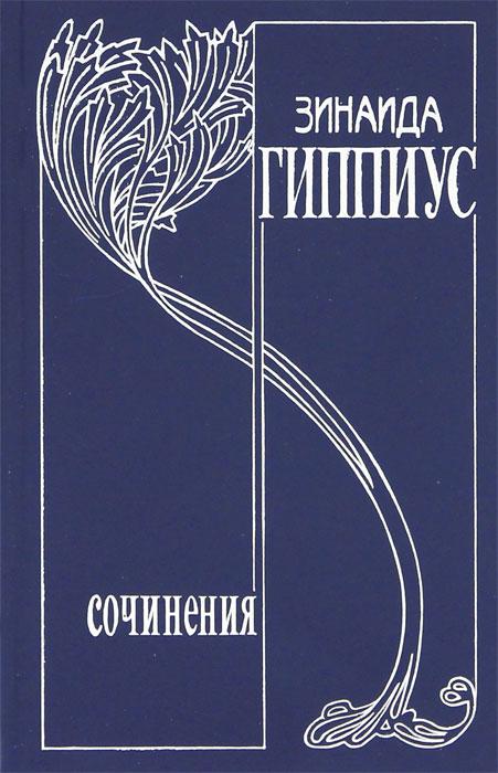 Зинаида Гиппиус. Собрание сочинений. Том 3. Алый меч