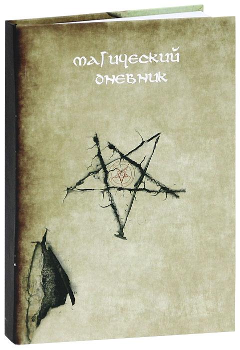 Магический дневник. Пентаграмма