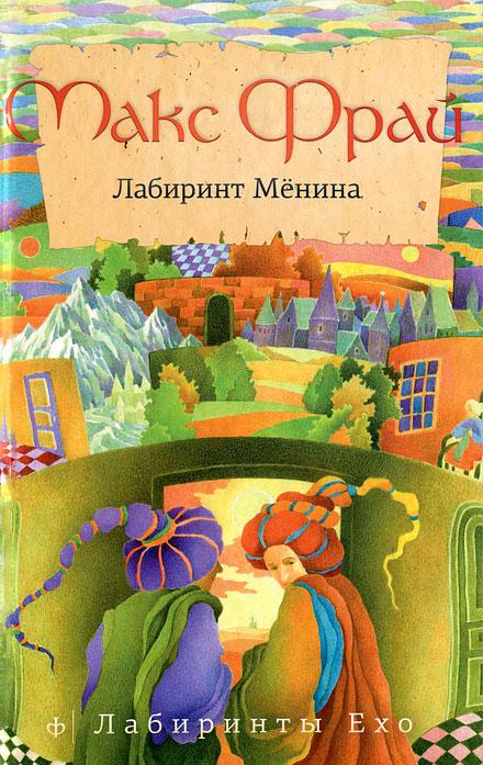 Лабиринт Менина