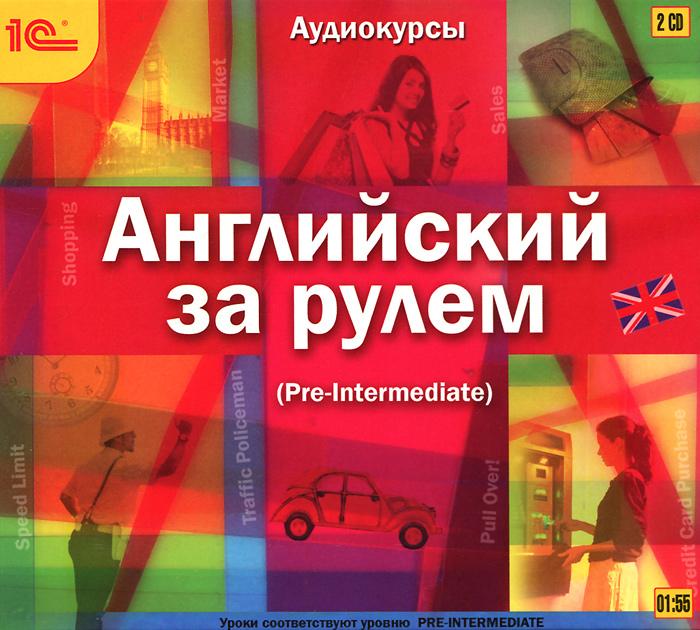 Английский за рулем. Pre-Intermediate (аудиокнига CD на 2 CD)