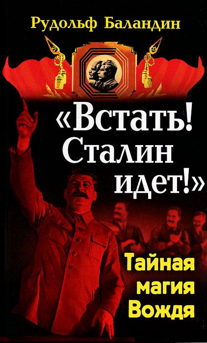 """""""Встать! Сталин идет!"""". Тайная магия Вождя"""
