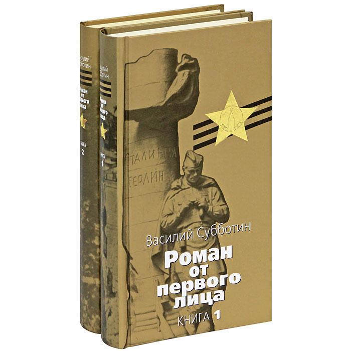 Роман от первого лица (комплект из 2 книг)