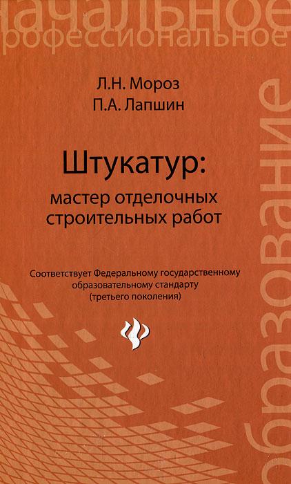 Штукатур. Мастер отделочных строительных работ ( 978-5-222-19667-0 )