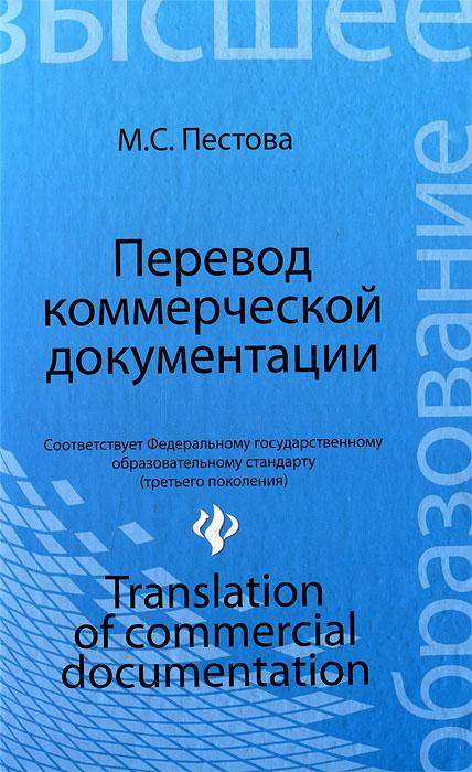 Перевод коммерческой документации / Translation of Commercial Documentation