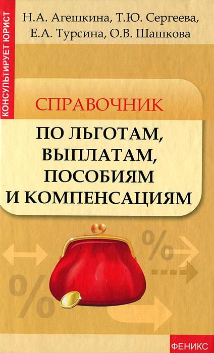 Справочник по льготам, выплатам,п особиям и компенсациям ( 978-5-222-19636-6 )