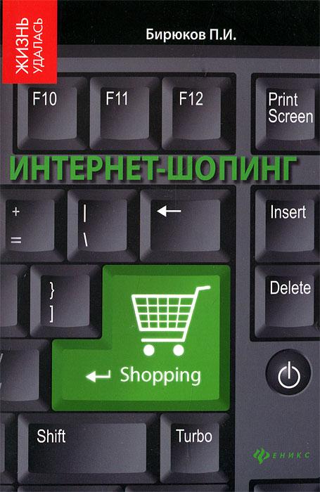 Интернет-шопинг ( 978-5-222-19608-3 )