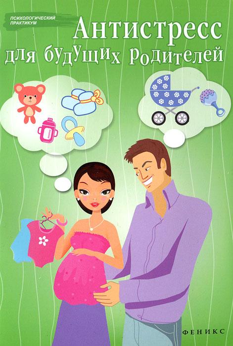 Антистресс для будущих родителей ( 978-5-222-19615-1 )