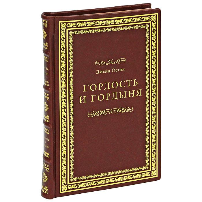 Гордость и гордыня (подарочное издание)