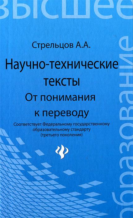 Научно-технические тексты. От понимания к переводу