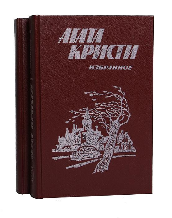 Агата Кристи. Избранное (комплект из 2 книг)