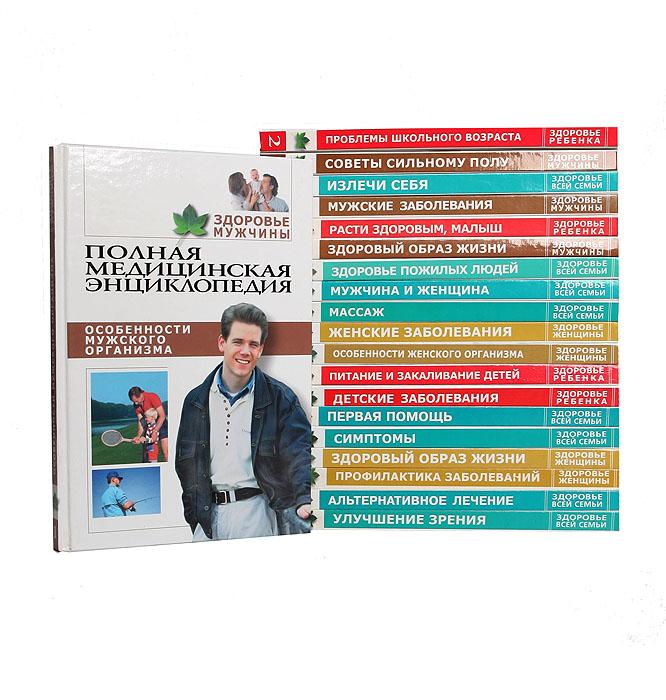 Полная медицинская энциклопедия (комплект из 20 книг)