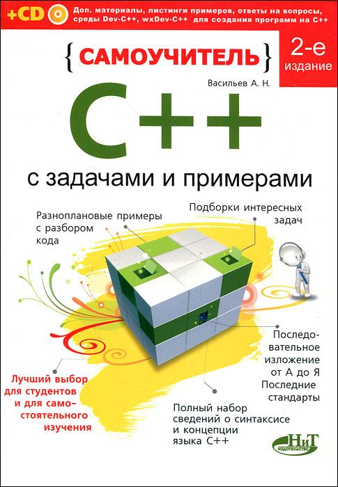 Самоучитель С++ с примерами и задачами (+ CD-ROM)