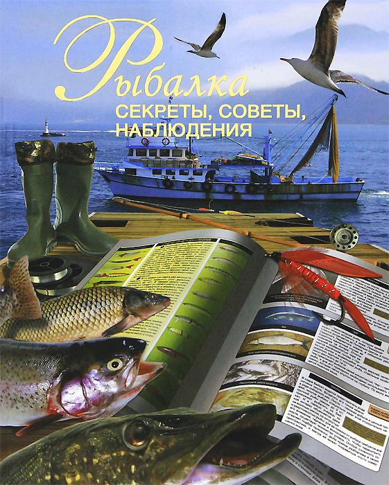 Рыбалка. Секреты, советы, наблюдения ( 978-5-271-37028-1, 978-5-89173-498-2 )