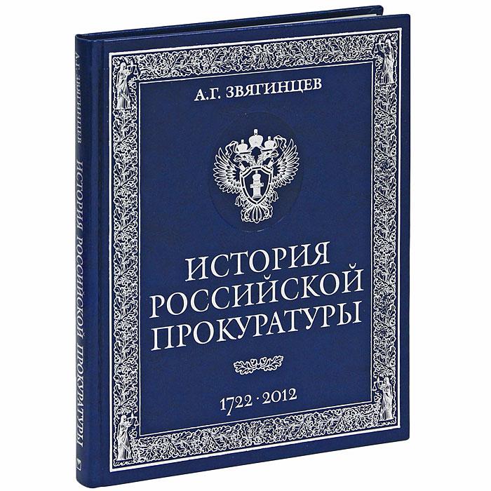 История Российской прокуратуры. 1722-2012 (подарочное издание)