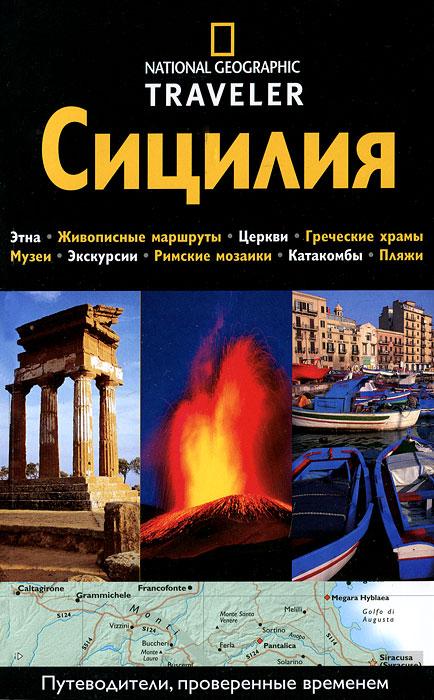 Сицилия. Путеводитель ( 978-5-271-39913-8, 0-7922-9541-2, 978-985-18-1258-1 )