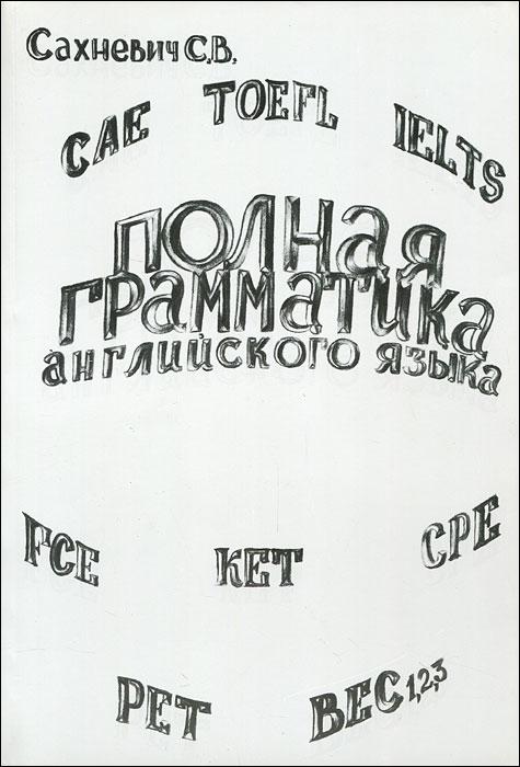 Купить Полная грамматика современного английского языка, С. В. Сахневич