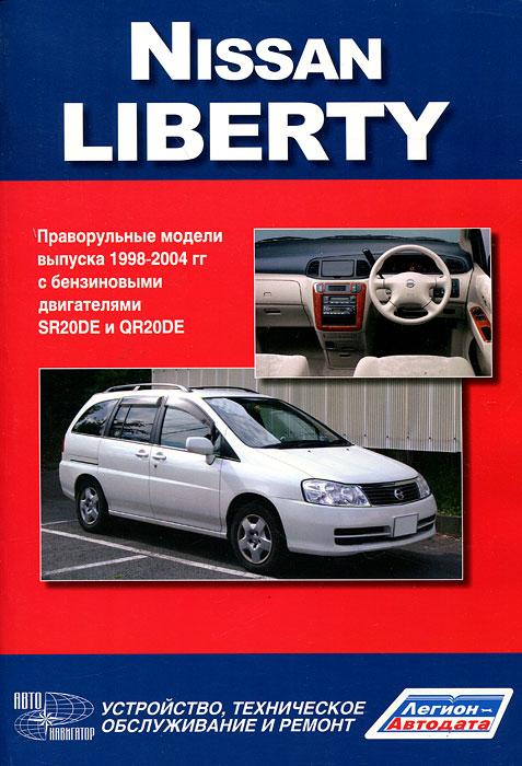 Nissan Liberty. Праворульные модели М12 (2WD и 4WD) выпуска 1998-2004 гг. с бензиновым двигателем SR20DE и QR20DE. Руководство по эксплуатации, устройство, техническое обслуживание, ремонт