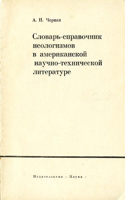 Словарь-справочник неологизмов в американской научно-технической литературе