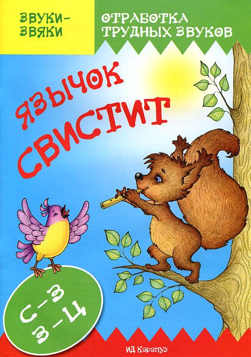 Язычок с-с-свистит ( 978-5-904672-25-6 )