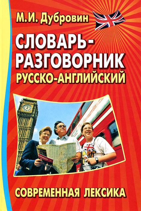 Словарь-разговорник русско-английский. Современная лексика. М. И. Дубровин