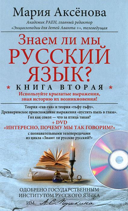 Знаем ли мы русский язык? Книга 2 (+ DVD-ROM)