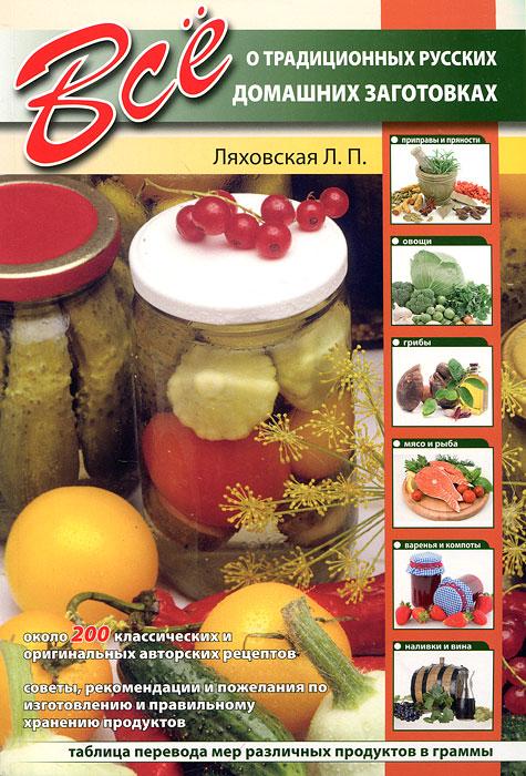 Все о традиционных русских домашних заготовках