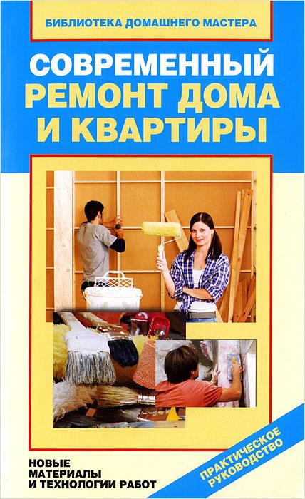 Современный ремонт дома и квартиры. Новые материалы и технологии работ ( 978-5-386-03994-3 )
