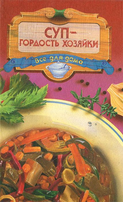 Суп - гордость хозяйки
