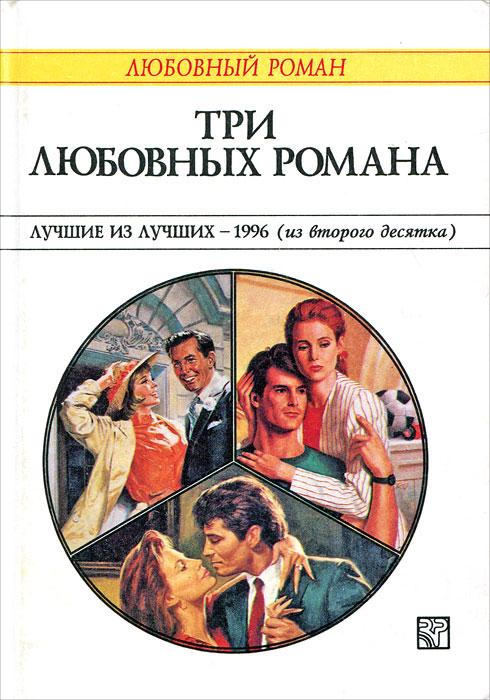 Жанр Современные любовные романы  Книги  Страница 1