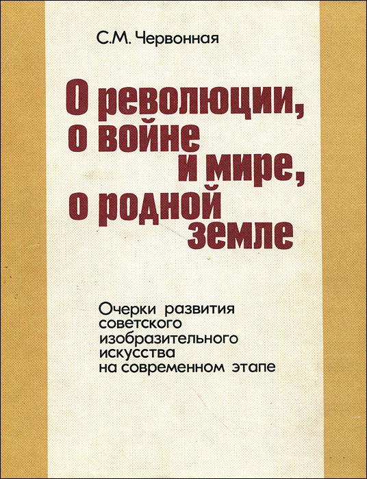 О революции, о войне и мире, о родной земле. Очерки развития советского изобразительного искусства на современном этапе
