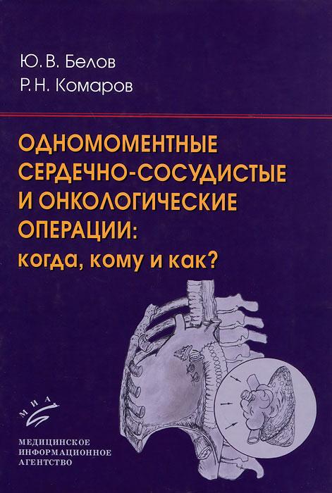 Одномоментные сердечно-сосудистые и онкологические операции. Когда, кому и как?