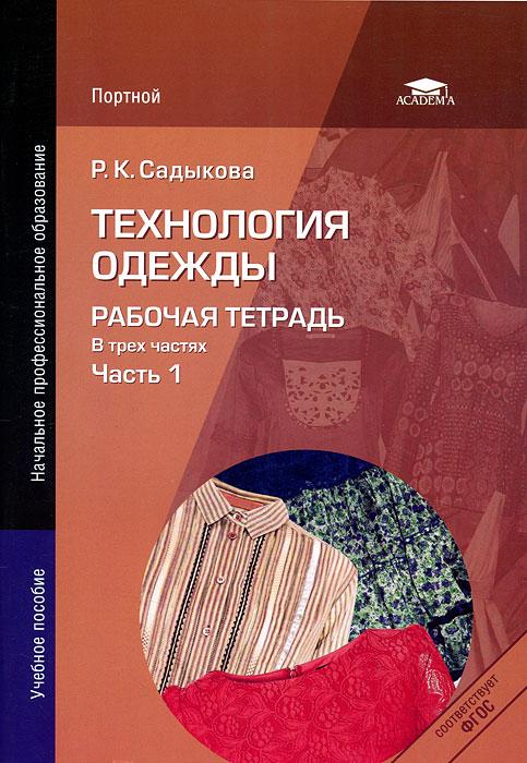 Технология одежды. Рабочая тетрадь. В 3 частях. Часть 1 ( 978-5-7695-6283-9, 978-5-7695-6282-2 )