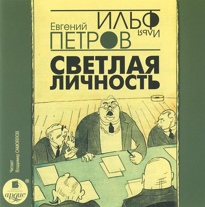 Ильф И., Петров Е. Светлая личность