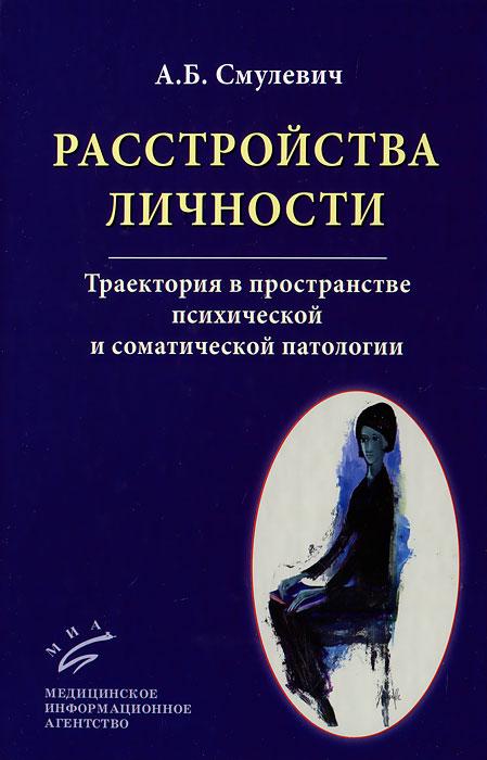 Расстройства личности. Траектория в пространстве психической и соматической патологии ( 978-5-9986-0088-3 )