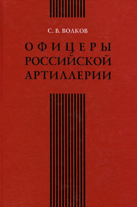Офицеры российской артиллерии