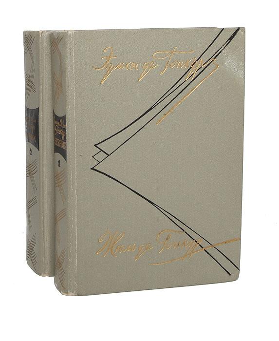 Эдмон и Жюль де Гонкур. Дневник (комплект из 2 книг)