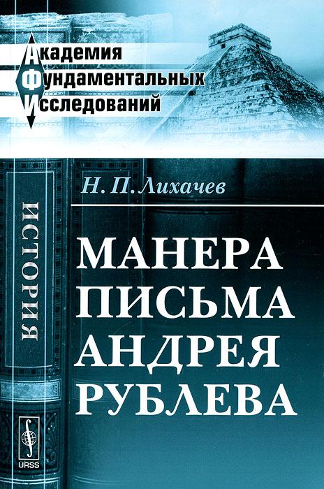 Манера письма Андрея Рублева ( 978-5-397-03041-0 )