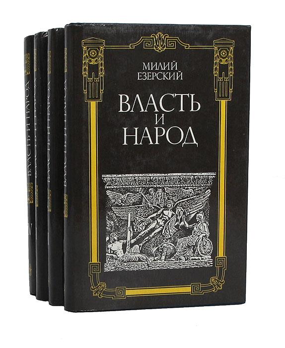 Власть и народ (комплект из 4 книг)