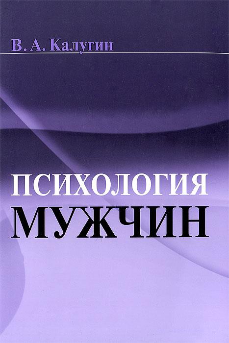 muzhskaya-seksualnaya-psihologiya