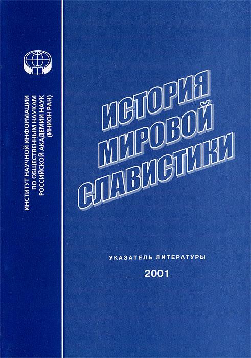 История мировой славистики. Указатель литературы 2001 г. ( 978-5-248-00618-2 )