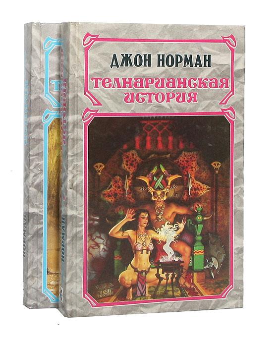 Телнарианская история (комплект из 2 книг)