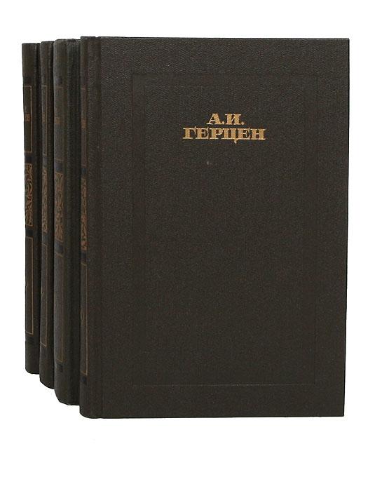 А. И. Герцен. Сочинения в 4 томах (комплект из 4 книг)