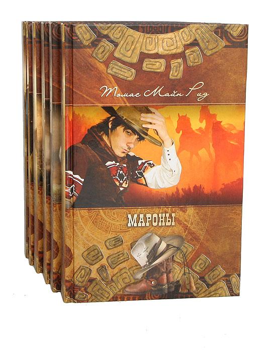 Томас Майн Рид (комплект из 6 книг)