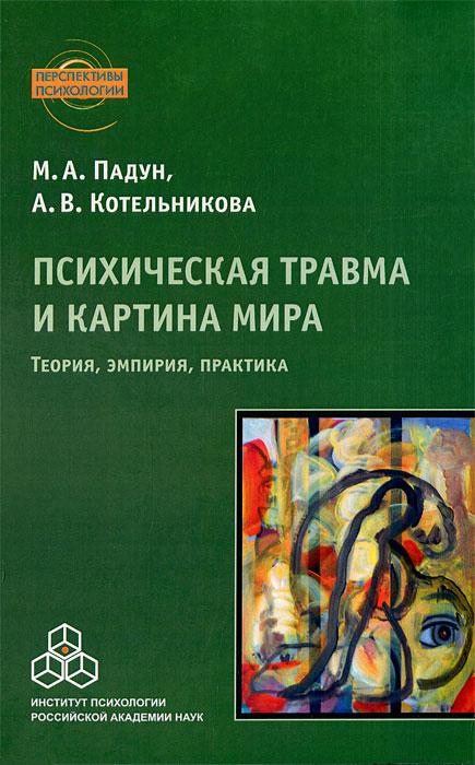 Психическая травма и картина мира. Теория, эмпирия, практика ( 978-5-9270-0231-3 )