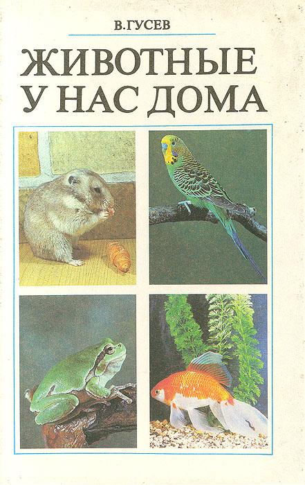 Животные у нас дома