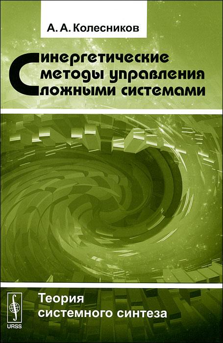 Синергетические методы управления сложными системами. Теория системного синтеза ( 978-5-397-03010-6 )