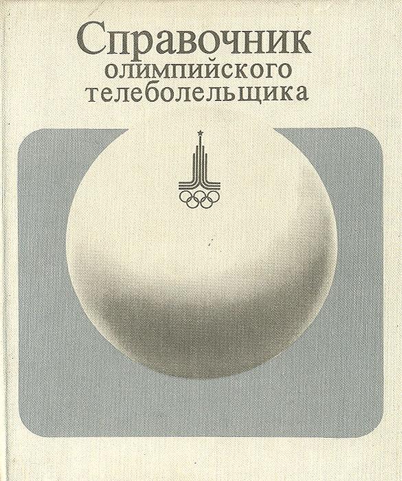 Справочник олимпийского телеболельщика