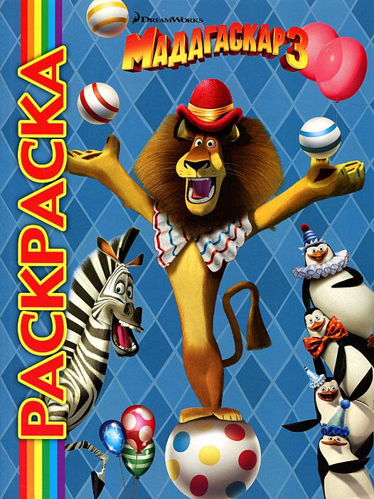 Мадагаскар 3. Раскраска