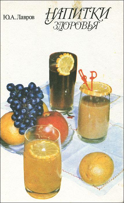 Напитки здоровья