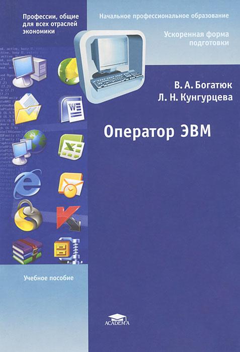 Оператор ЭВМ12296407Рассмотрены технические компоненты ЭВМ. Изложены вопросы хранения информации в компьютерах, показаны приемы ее обработки, отображения и передачи. Описаны структура и возможности операционных систем MS DOS, MS Windows, а также работа с пакетом прикладных программ MS Office. Показаны приемы архивирования информации. Рассмотрены принципы организации и функционирования информационной сети Интернет, приемы защиты информации от компьютерных вирусов, а также вопросы компьютерной графики. Для учащихся учреждений начального профессионального образования.